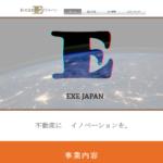 株式会社エグゼジャパンの口コミや評判