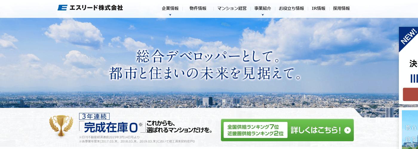 日本エスリード株式会社の画像1