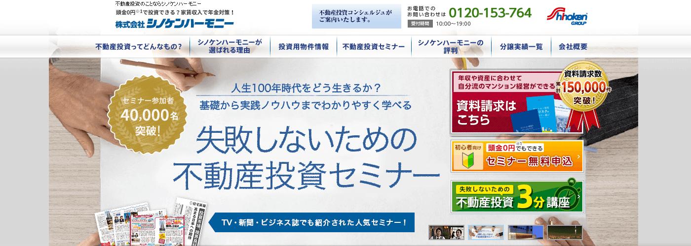 株式会社シノケンハーモニーの画像1