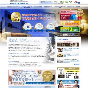 株式会社シノケンハーモニーの画像